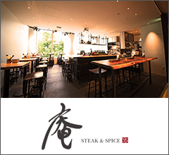 庵 STEAK & SPICE
